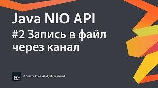 Java NIO API. Урок 2. Запись в файл через канал