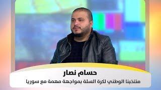 حسام نصار - منتخبنا الوطني لكرة السلة بمواجهة مهمة مع سوريا