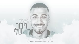 היוצרים - גיבור שלי | Hayotsrim - Gibor Sheli
