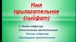 Уроки татарского языка  Урок 17  нисби сыйфат, ясалма сыйфат