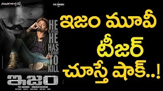 ISM Movie Teaser | Kalyan ram | Puri Jagannadh |Jagapathi Babu|Friday Poster