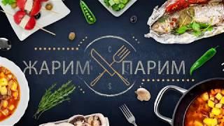 Жарим Парим 1_выпуск