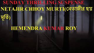 NETAJIR CHHOY MURTI(নেতাজীর ছয় মূর্তী) by HEMENDRA KUMAR ROY | Sunday Suspense