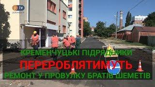 Кременчуцькі підрядники перероблятимуть ремонт у провулку Братів Шеметів