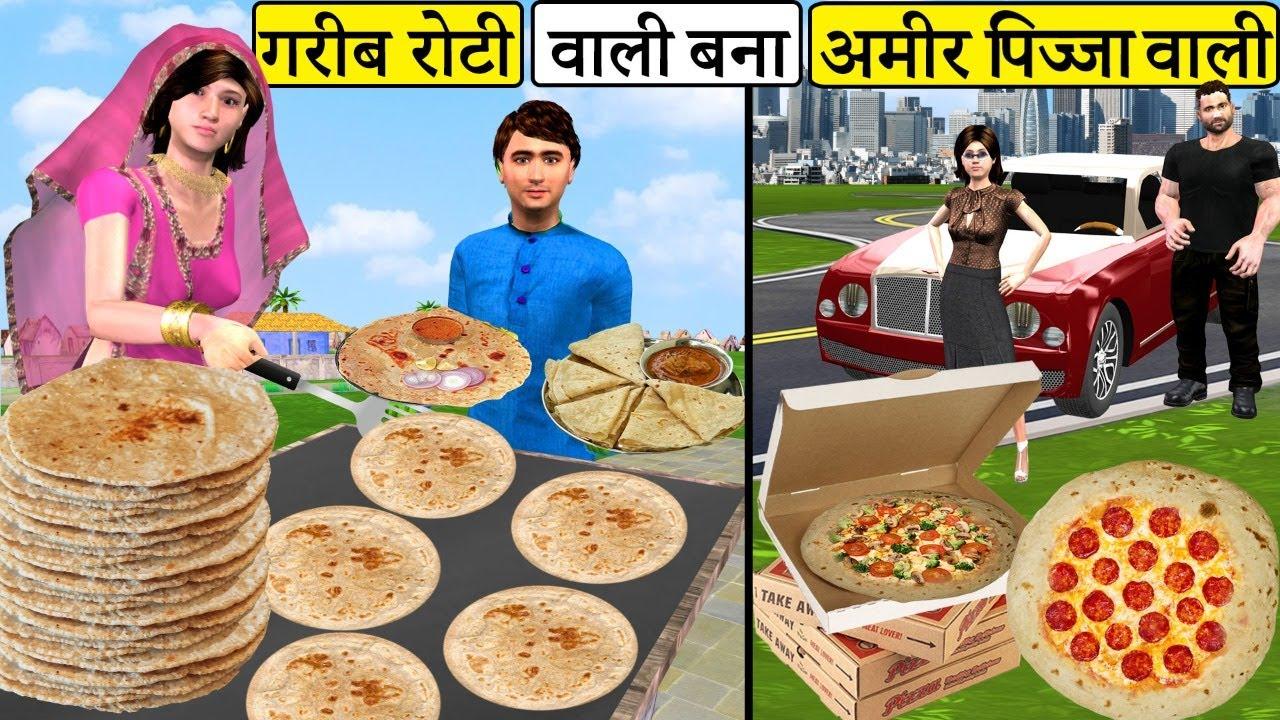 गरीब रोटी वाली बना आमिर पिज्जा वाली Garib Roti Wali Amir Pizza Comedy हिंदी कहानियां Hindi Kahaniya