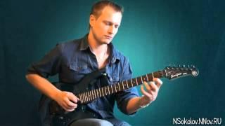 Уроки игры на гитаре, электрогитаре. Начальный уровень(Уроки игры на электрогитаре. Начальный уровень Уроки игры на гитаре по скайпу Skype: NikolaySokolovGuitar http://NNSokolov.RU..., 2012-09-17T10:39:43.000Z)