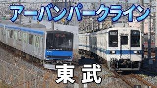 東武アーバンパークラインいろいろ@流山おおたかの森駅前、春日部駅