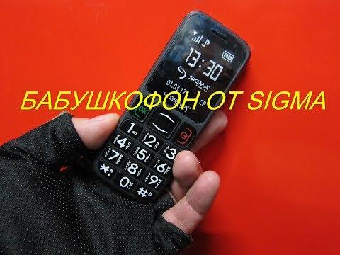 Sigma Mobile Comfort 50 Mini3 Бабушкофон