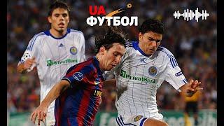 Барселона Динамо АУДИО онлайн трансляция матча Лиги чемпионов