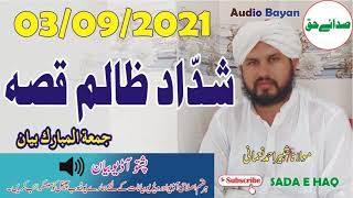 Molana Shabir Ahmad Nomani New Bayan - Shaddad Zalim Waqia || شداد ظالم واقعہ