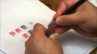 How to Carve Chinese Name Seal on Two Separate Stones and Stamp together w/ Angle Ruler(2/2)