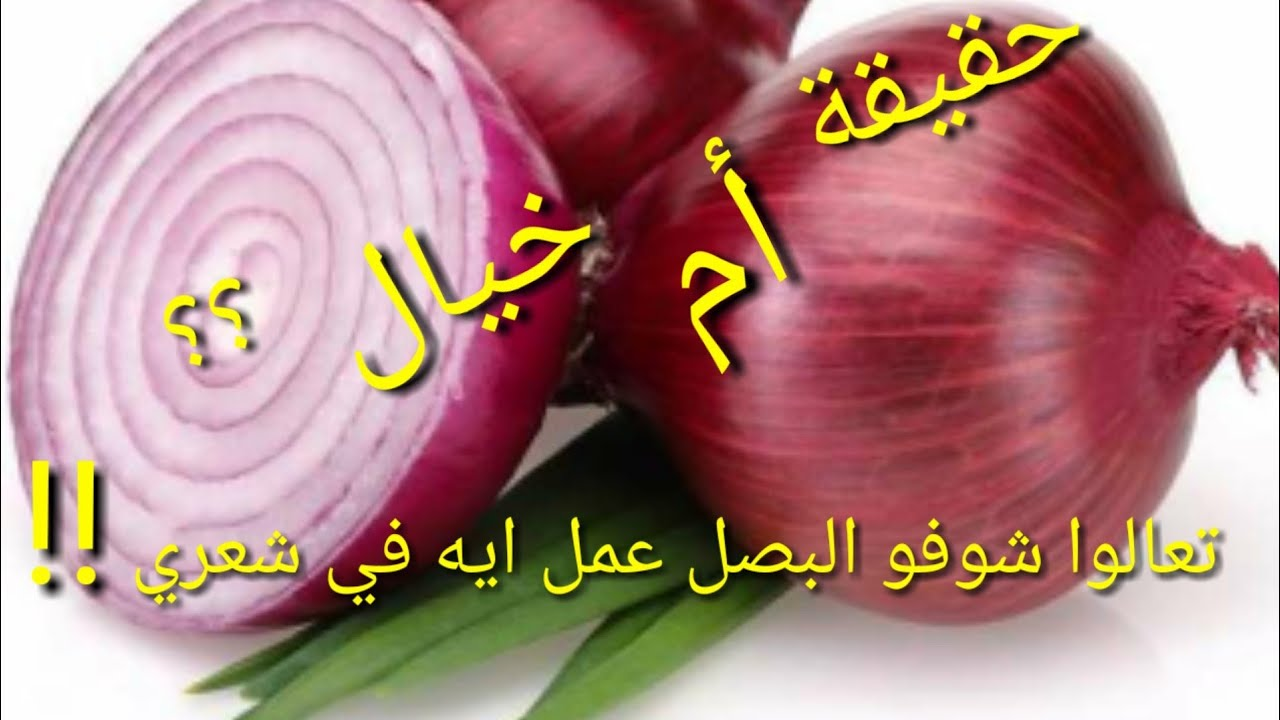 ما هي فوائد مغلي البصل 7