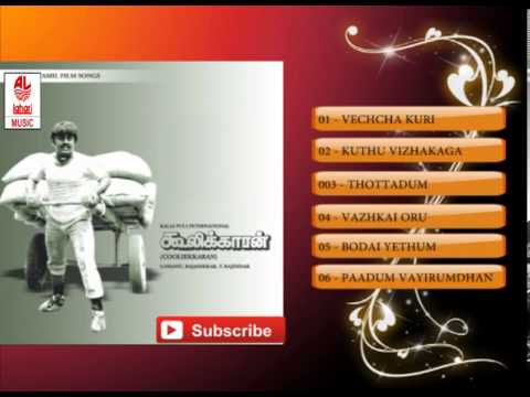 Tamil Old Songs | Cooliekaran Movie Full Songs | Tamil Hit Songs