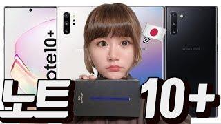 일본인이 삼성 갤럭시 노트 10+를 사봤다.  [일본 출시날] (日本人がサムソンGalaxy Note 10+を買ってみた)