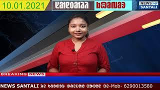 SANTALI NEWS  JHARKHAND NEWS   ASSAM NEWS  SARIDHARAM  SANTALI NEWS 2021
