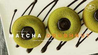 녹차 티그레 만들기, 말차 도넛 : Baked matcha green tea doughnut Recipe : 抹茶ドーナツ : 茶甜甜圈 -Cookingtree쿠킹트리
