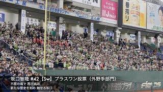 選手変更がなければこのまま決定版となります C=広島東洋カープ、T=阪神...