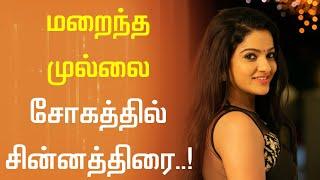 மறைந்த முல்லை…. சோகத்தில் சின்னத்திரை..! | VJ Chithra |Pandian Stores | Vijay TV | Chitra Suicide