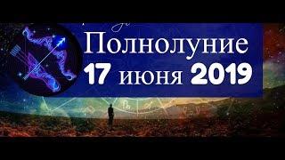 17 ИЮНЯ ПОЛНОЛУНИЕ: прогноз и магия дял перемен в жизни