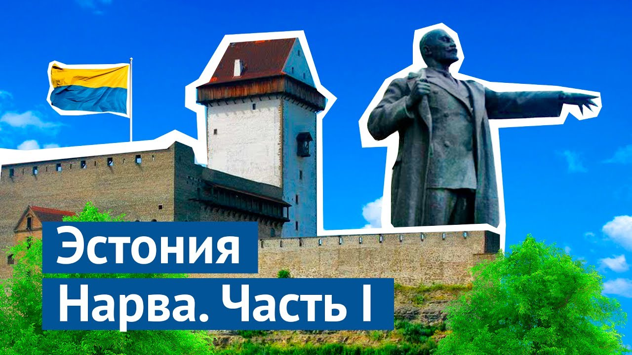 Эстония, Нарва: замок, Ленин и местный вариант реновации