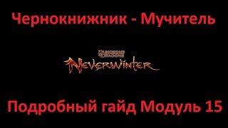 Neverwinter Online Чернокнижник-Мучитель Подробный Гайд Билд Модуль 15