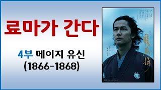일본 사카모토료마 총정리+지도 (한국 유튜브 최초) (…