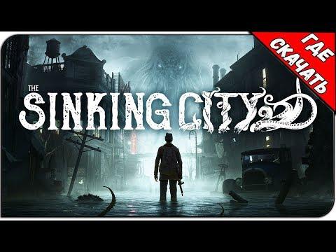 Где Скачать The Sinking City бесплатно на ПК!?