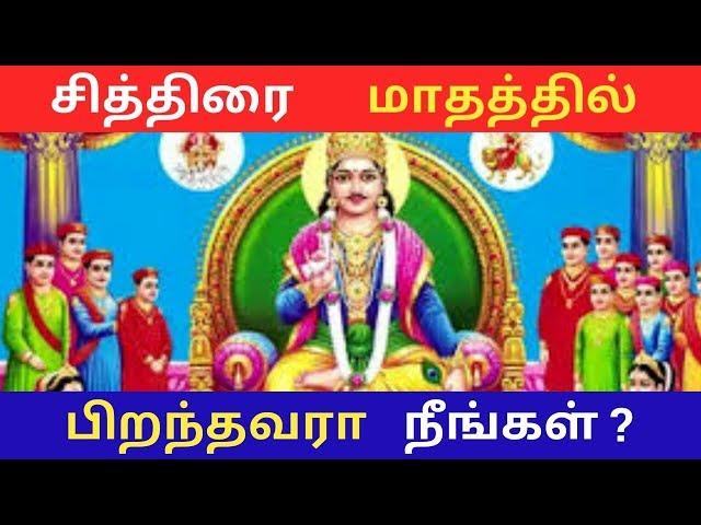 சித்திரை மாதத்தில் பிறந்தவரா நீங்கள் ? | Astrology tips in tamil | Pugaz Media |