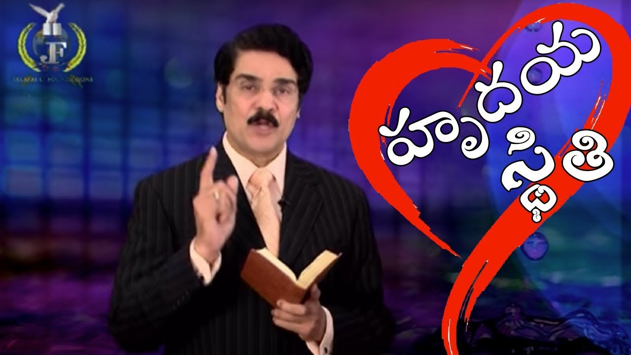 Manna Manaku | హృదయ స్థితి | Telugu Christian Message | Dr Jayapaul