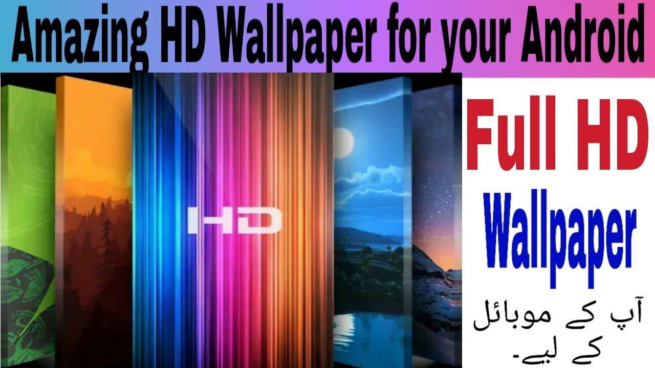 Amazing 4d Wallpapers For Your Android Phone Youtube