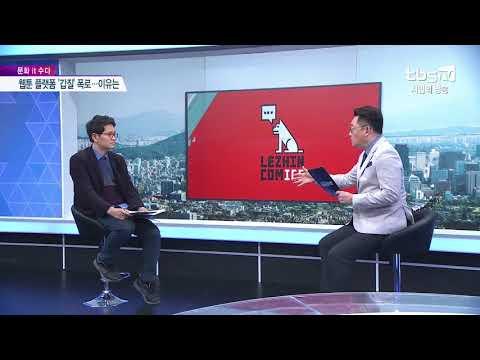 [김성수의 시시각각]웹툰 플랫폼 '갑질' 폭로…이유는 (0)
