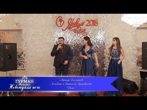 Ресторан Гурман - Новогодняя ночь 2018. Артур Халатов и сестра Царикаевы 27 декабря КЧР Черкесск