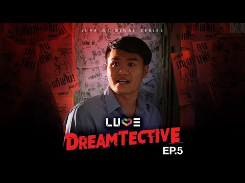 Dreamtective EP.5 | LUVE Original Series