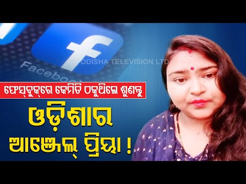 Fraud By Woman In Bhubaneswar | Victim Narrates Modus- Operandi