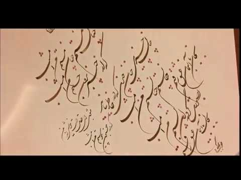 Persian Calligraphy, Shekasteh 03-Aseman-e Eshgh   بداهه نویسی ، آسمان عشق