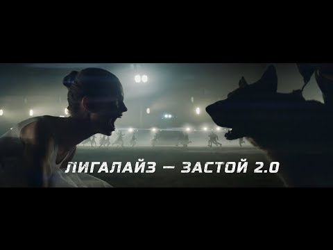 ПРЕМЬЕРА! ЛИГАЛАЙЗ - ЗАСТОЙ 2.0 (Official video)