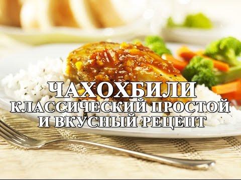 Блюда из куриной печени — 56 рецептов с фото. Как