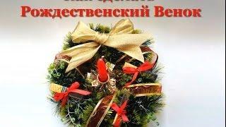 ->Делаем ПОДАРОК своими руками! Рождественский венок. Мастер-класс.