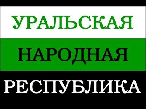 УНР Уральская Народная Республика - бальзам на душу Украине.