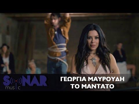 Γεωργία Μαυρουδή - Το Μαντάτο | Official Video Clip