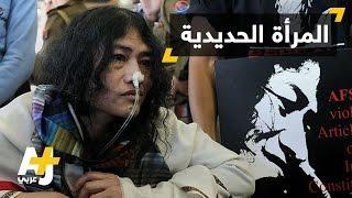 فيديو  بعد 16 عاما.. شارميلا تنهى أطول إضراب عن الطعام فى التاريخ