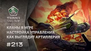 ТАНКИ ОНЛАЙН Видеоблог №213