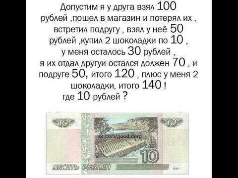 Ответ на задачу куда же делось 10 рублей?