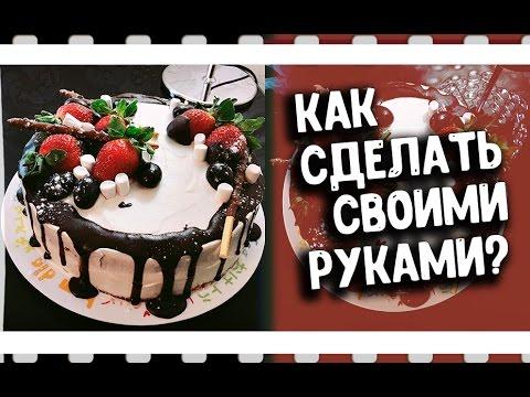бисквитный торт на день рождения мужу своими руками рецепты
