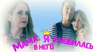 Людмила и Федерико - Мама, я влюбилась в него