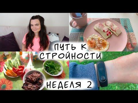 ДНЕВНИК ПИТАНИЯ#2/ХУДЕЕМ ВМЕСТЕ/ПУТЬ К СТРОЙНОСТИ