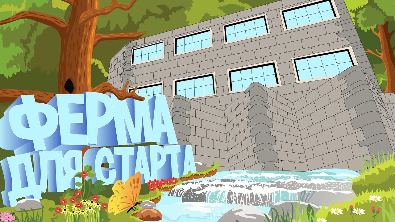 Лучшая ФЕРМА для СТАРТА в РАСТ/RUST