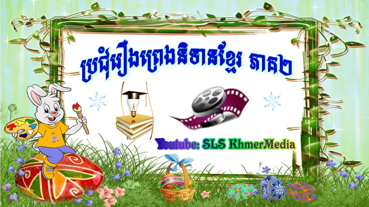 ប្រជុំរឿងព្រេងនិទានខ្មែរ ភាគ ២ - Khmer Folktale Part 2 (គំនិតអប់រំ)_SLS KhmerMedia