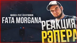 РЕАКЦИЯ РЭПЕРА НА Markul Feat Oxxxymiron FATA MORGANA