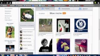 видео Как посмотреть гостей в Контакте, просто и бесплатно!